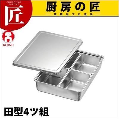 調味料入バット田型4ッ組 (N)