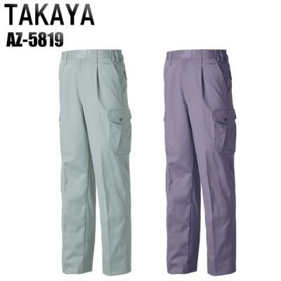 作業ズボン 秋冬用 ワンタック カーゴパンツ タカヤTAKAYAaz-5819