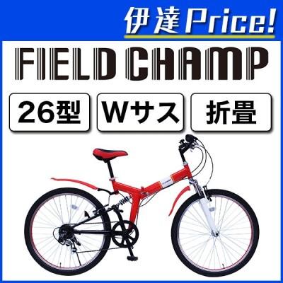 FIELD CHAMP WサスFD-MTB266SE フィールドチャンプ 26インチ折畳MTBルック車 6段ギア レッド [MG-FCP266E] (/AC)
