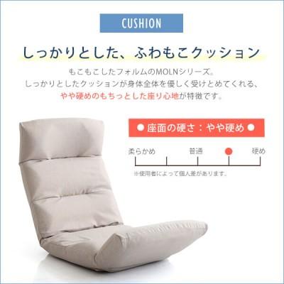 日本製リクライニング座椅子(布地、レザー)14段階調節ギア、転倒防止機能付き   Moln-モルン- Up type  SH-07-MOL-U-GE グリーン