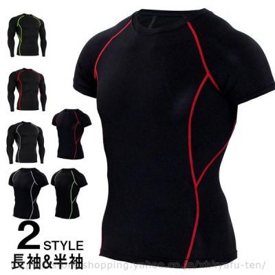 ジャージ 加圧インナー メンズ コンプレッションウェア インナーTシャツ 半袖 長袖 トップス スポーツウェア トレーニング
