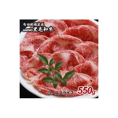 宮崎EMO黒毛和牛 ローススライス<1.9-8>