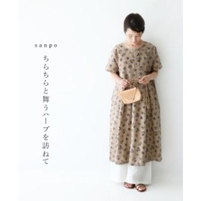 送料無料 ちらちらと舞うハーブを訪ねて ワンピース cawaii sanpo レディース ファッション ナチュラル ベージュ 綿 麻