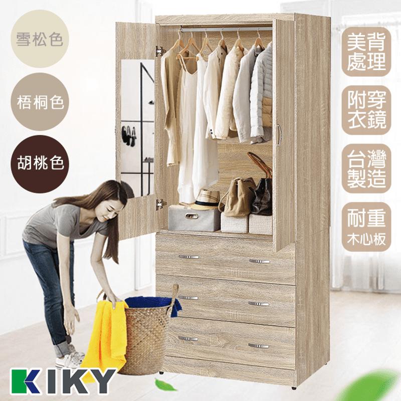 【KIKY】宇野免組裝附鏡衣櫃
