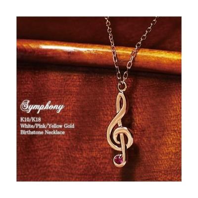 """ネックレス   バースストーン ト音記号 音符 """"Symphony"""" K10 K18 WG/PG/YG  18K 18金 送料無料 ルビー ダイヤモンド"""