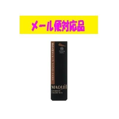資生堂 マキアージュ アイブローカラーワックス 55  ナチュラルブラウン  メール便対応品