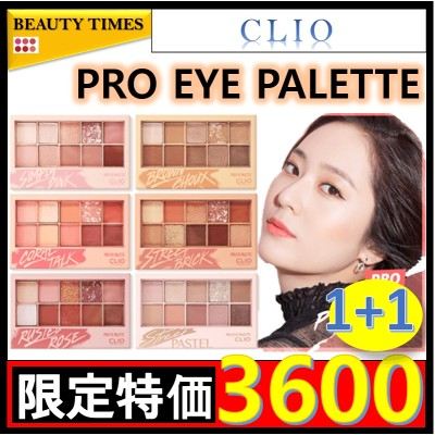 [CLIO/クリオ]PRO EYE PALETTE(プロアイパレット6色)**1+1** 2020 NEW /韓国コスメ/無料配送 1+1
