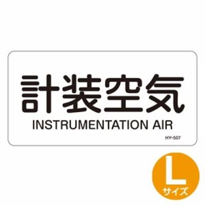 JIS配管アルミステッカー 空気関係 「計装空気」 Lサイズ 10枚組 ( 表示シール アルミシール )