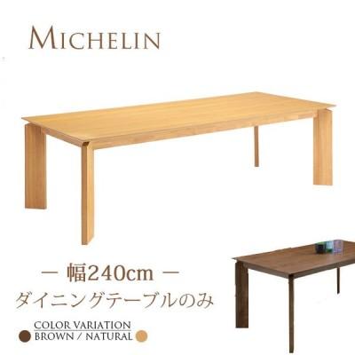 テーブル ダイニングテーブル 食卓テーブル 8人用 8人用テーブル 幅240 木製 シンプル モダン おしゃれ