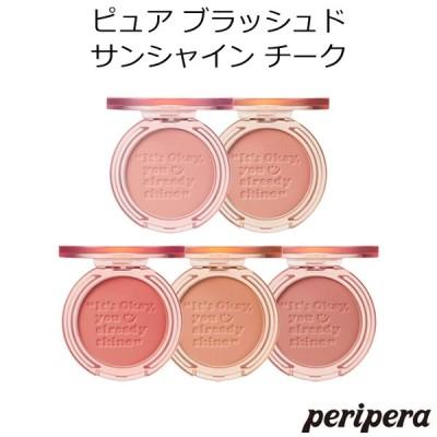 ペリペラ ピュア ブラッシュド サンシャイン チーク 韓国コスメ Peripera 正規品