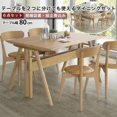 ダイニングテーブルセット テーブル チェア4脚 6点セット テーブル幅80cm ダイニングセット 360度回転チェア