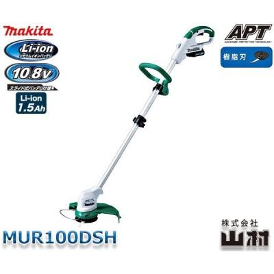 マキタ 充電式草刈機 ループハンドル 樹脂刃 10.8V MUR100DSH 1.5Ahモデル