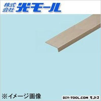 光モール アルミアングルALST 5×20×1×1000(mm) ステンカラー NO.1267 1本