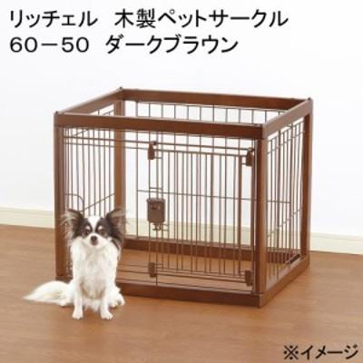 リッチェル 木製ペットサークル 60-50 ダークブラウン サークル 小型犬 沖縄別途送料