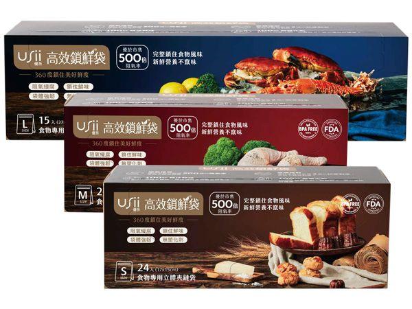 Usii 優系~高效鎖鮮袋(食物專用立體夾鏈袋)S(24入)/M(20入)/L(15入) 款式可選【DS000532】