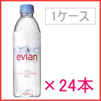 エビアン 500ml×24本