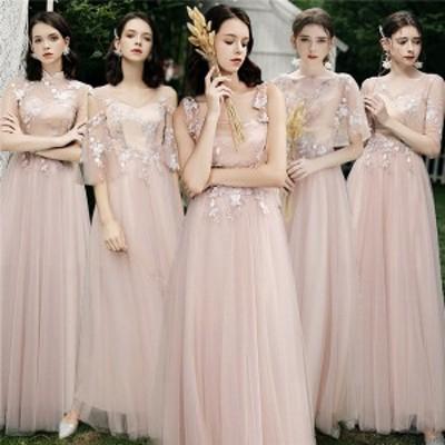ブライズメイド ドレス ロングドレス パーティードレス ピンク 締め上げタイプ 演奏会用ドレス 大きいサイズ ワンピース 大人 上品 フォ