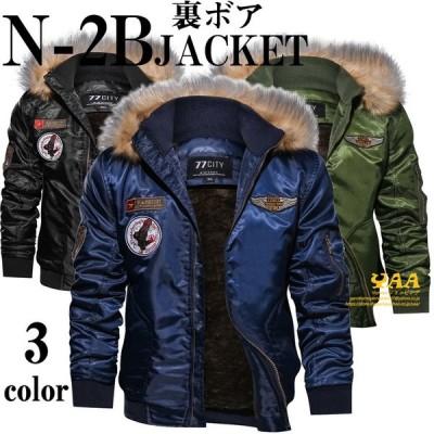 N-2B ミリタリージャケット メンズ フライトジャケット 裏ボア 裏起毛 ファーフード ブルゾン アウター 防寒着 撥水 アウトドア