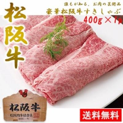 松阪牛 すきしゃぶセット 400g 送料無料  牛肉 肉 焼き肉 鍋 しゃぶしゃぶ すき焼き ブランド牛