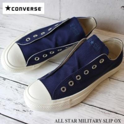 コンバース スニーカー コンバース オールスター ミリタリー スリップ OX ネイビー CONVERSE ALL STAR MILITARY SLIP OX 31302650 1SC381