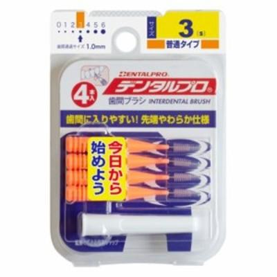 【ゆうパケット配送対象】デンタルプロ 歯間ブラシ I字型 サイズ3 (S) 4本入(メール便)