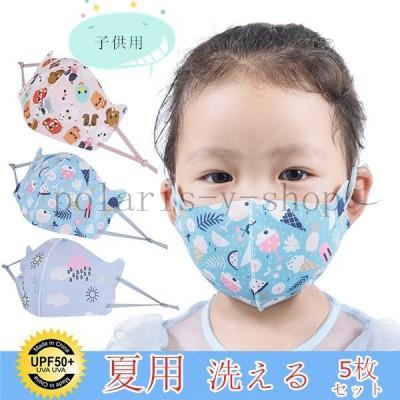 マスク子供用夏用冷感洗える5枚セット繰り返し使える涼しい個包装抗菌UVカット3D立体柄ランダム紫外線保湿接触冷感
