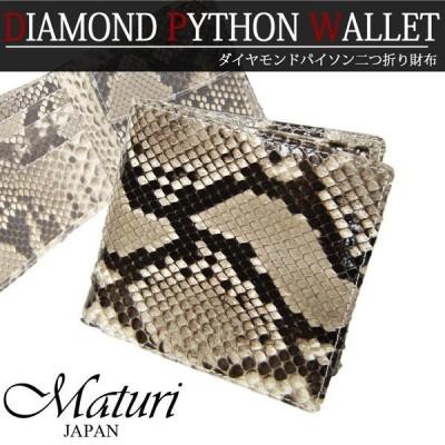 Maturi マトゥーリ MR-067 ダイヤモンドパイソン 一枚革 二つ折財布 メンズ財布 レディース財布