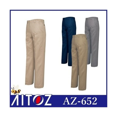 AITOZ アイトス ワークパンツ(ノータック) AZ-652