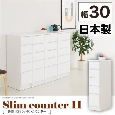隙間収納 キッチンカウンター 幅30 スリム 引き出し 食器棚 国産