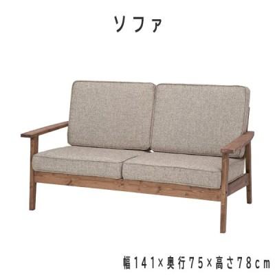 ソファ 2人掛け 幅141cm ファブリック生地 肘付き 木脚 Sofa