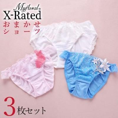 【メール便(12)】 (マイフローラルエックスレイテッド)Myfloral X-RATED ショーツ 3枚セット 福袋 おまかせ 単品