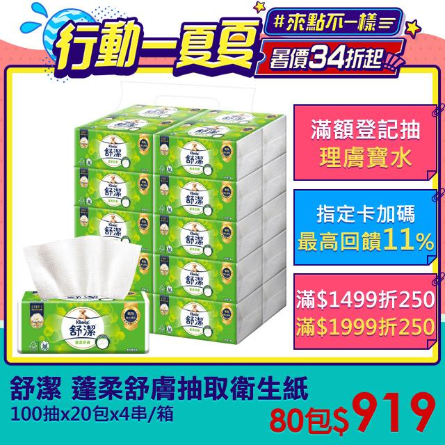 舒潔 蓬柔舒膚抽取衛生紙(100抽x20包x4串/箱)