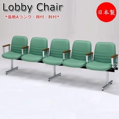 ロビーチェア 日本製 5人掛け 肘付 長椅子 待合椅子 ロビーベンチ 椅子 イス ロビー用チェア 座面取外し可能 張地Aランク MT-0311