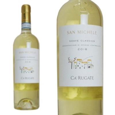 カ ルガーテ サン ミケーレ ソアーヴェ クラッシコ 2019年 750ml 正規 (イタリア 白ワイン)