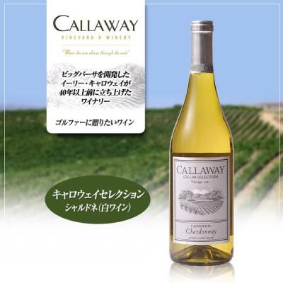 Callaway キャロウェイ 白ワイン シャルドネ ギフト箱入り(ゴルフ 酒 ギフト プレゼント 贈答)