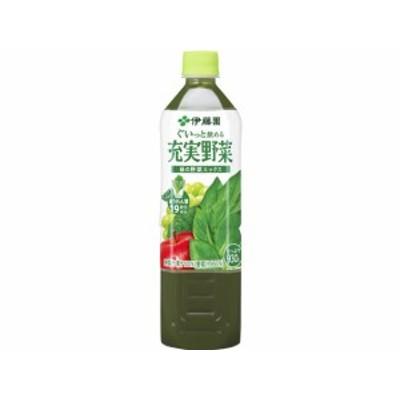 充実野菜 緑の野菜 930g 伊藤園