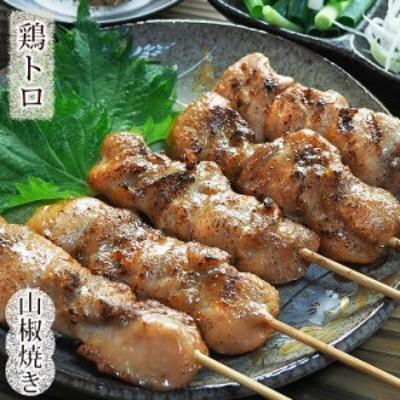 焼き鳥 国産 鶏トロ串(小肩肉) あごだし山椒 5本 BBQ バーベキュー 焼鳥 惣菜 おつまみ 家飲み グリル ギフト 生 チルド