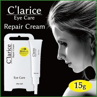 送料無料 C'larice(クラリス) Eye Care ‐Repair Cream‐(リペアクリーム) 15g b03