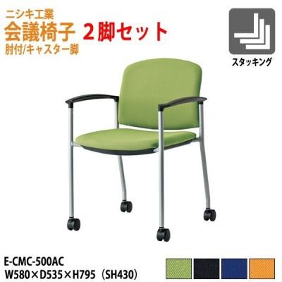 会議椅子 2脚セット E-CMC-500AC-2 W580×D535×H795mm ミーティングチェア 会議用イス 会議用いす