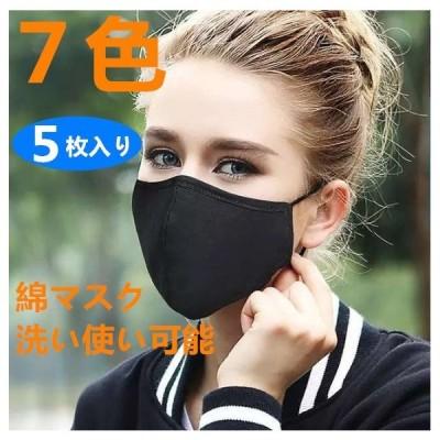 マスク 5枚セット 夏用マスク 通気性 洗えるマスク 長さ調整可能 UVカット  メッシュ 夏用 立体 紫外線対策 メンズ レディース 夏