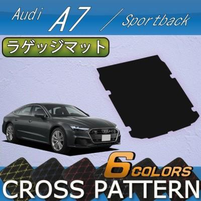 アウディ A7 スポーツバック F2D系 ラゲッジマット (クロス)