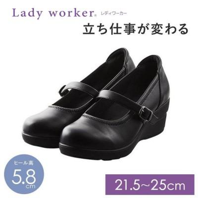 ウェッジソールパンプス [立ち仕事でも疲れにくい] Lady worker レディワーカー アシックス商事 asics パンプス レディース ブラック 3E 消臭 クッション