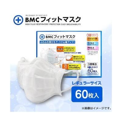 BMCフィットマスク(使い捨てサージカル) レギュラーサイズ 60枚入