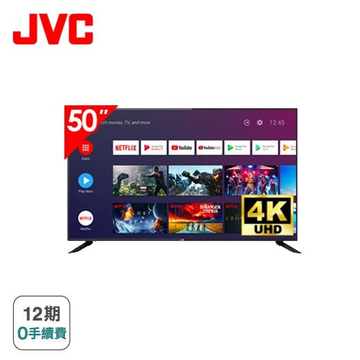 【JVC】50型4K 安卓語音聯網顯示器 50L