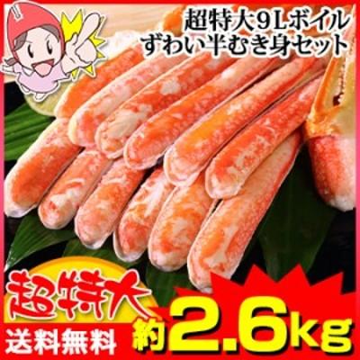 かに 蟹 ずわいがに ボイルずわいがに ◆ 超特大9Lボイルずわい蟹半むき身セット 2.6kg超【送料無料】 / むき身 カット済み ボイル済み
