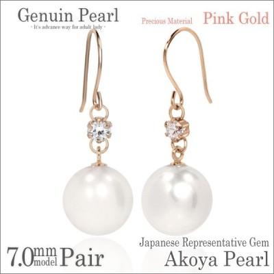 アコヤ真珠 ピアス あこや真珠 レディース メンズ アコヤパール K10 ピンクゴールド PG 7mm キュービックジルコニア フック 6月 誕生石 両耳用 ピアス シンプル