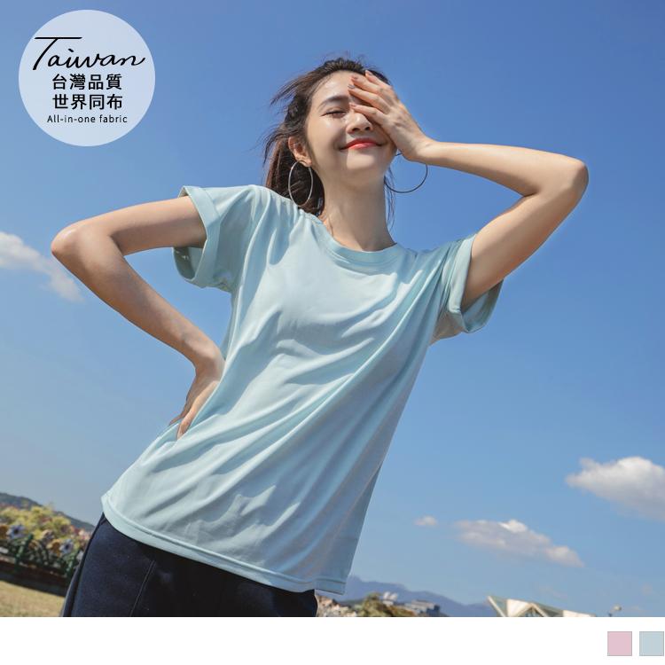 台灣製觸覺涼感反褶袖上衣