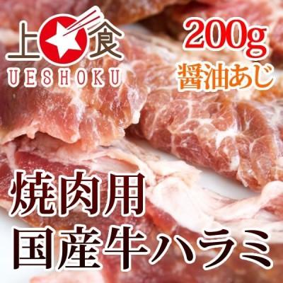 味付け 焼肉用 国産牛 ハラミ (醤油あじ)<200g> 牛肉 ビーフ 焼肉 バーベキュー BBQ