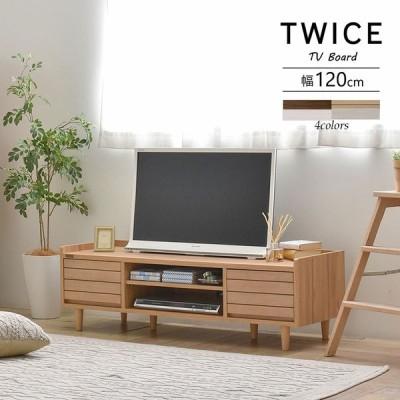 テレビ台 テレビボード テレビラック tv台 120cm巾 ローボード TW37-120L トワイス