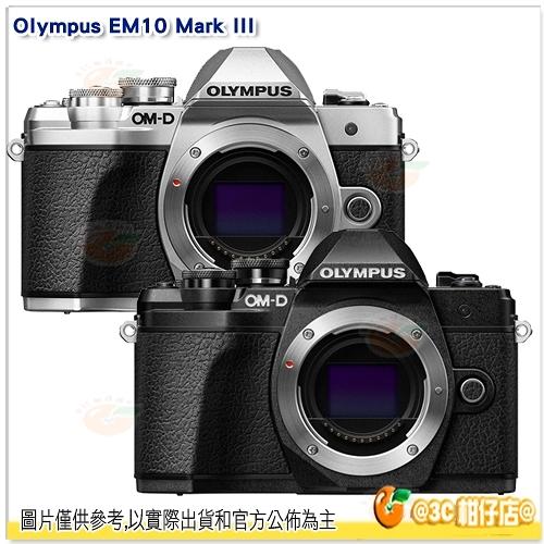 送64G高速記憶卡.等 Olympus E-M10 III BODY 微單眼機身 元佑公司貨 EM10III EM10 3代